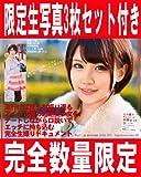 【完全数量限定】エロ過ぎギャルハメ体験記 (限定生写真3枚セット付き) / ONE DA FULL(ワンダフル) [DVD]