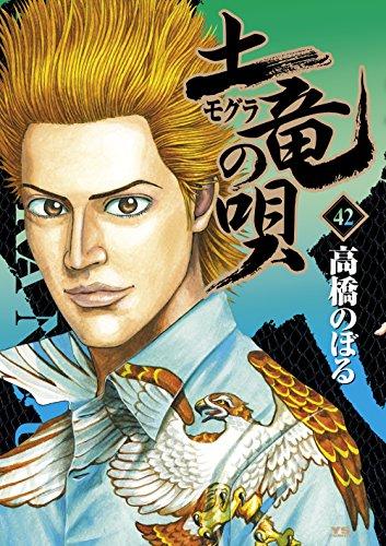 土竜(モグラ)の唄 42 (ヤングサンデーコミックス)