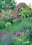 北の大地の夢みるガーデン (集英社女性誌eBOOKS)
