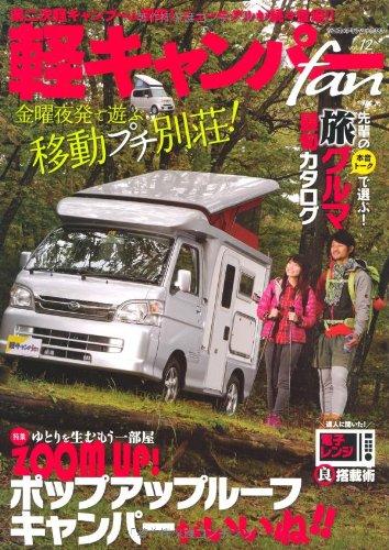 軽キャンパーfan vol.12 (ヤエスメディアムック383)