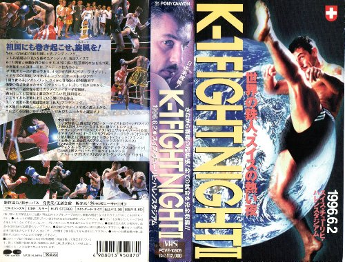K-1 FIGHT NIGHT 2 [VHS]