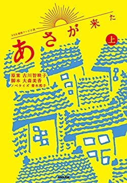 NHK連続テレビ小説 あさが来た 上