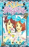 ベリーダイナマイト 2 (マーガレットコミックス)