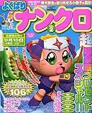 よくばりナンクロ Vol.2 2012年 08月号 [雑誌] [雑誌] / メディアソフト (刊)