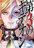 第3のギデオン(1) (ビッグコミックス)