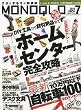 MONOQLO (モノクロ) 2011年 07月号 [雑誌]