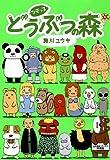 (近代麻雀コミックス)ツモっ子どうぶつの森