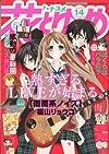 花とゆめ 2013年 7/5号 [雑誌]