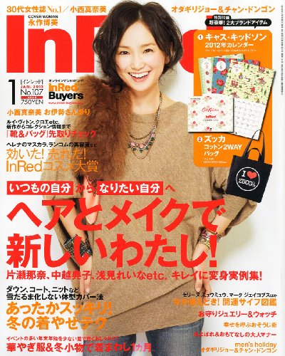 In Red (イン レッド) 2012年 01月号 [雑誌]