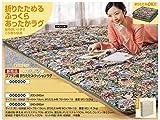 ゴブラン織折りたたみクッションラグ (200×240cm)