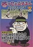 笑ウせぇるすまんプラットホームの女 (Chuko コミック Lite Special 9)