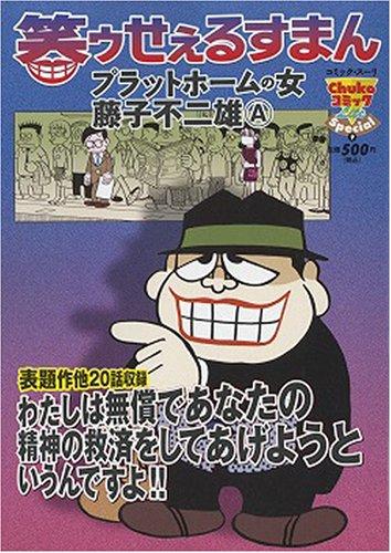 笑ゥせぇるすまん プラットホームの女 (Chuko コミック Lite Special 9)