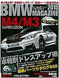 BMW MAGAZINE 2015 (メディアパルムック)