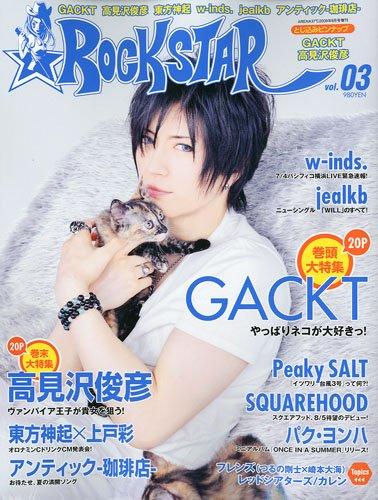 ROCK STAR (ロックスター) vol.3 2009年 08月号 [雑誌]