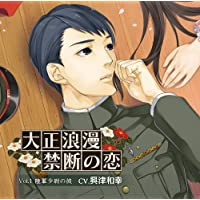 大正浪漫~禁断の恋~ Vol.1 陸軍少尉の彼出演声優情報
