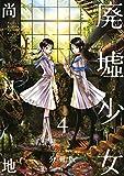 廃墟少女 分冊版(4) (ARIAコミックス)