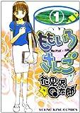 ももいろさんご 1 (ヤングキングコミックス)
