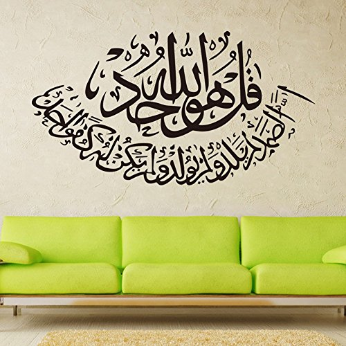 zooarts-islamique-Coran-Musulmane-Stickers-citation-arabe-mural-en-vinyle-amovible-316