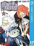 ムヒョとロージーの魔法律相談事務所 17 (ジャンプコミックスDIGITAL)