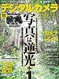 デジタルカメラマガジン 2014年11月号[雑誌]