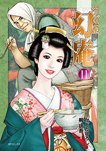 そば屋幻庵 11 (SPコミックス)