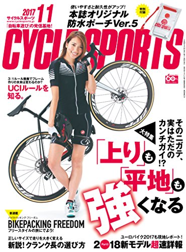 CYCLE SPORTS 2017年11月号 大きい表紙画像