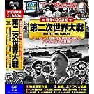 戦争の20世紀 第二次世界大戦