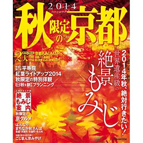 2014 秋限定の京都 (JTBのMOOK)