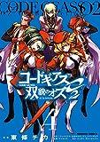 コードギアス 双貌のオズO2(4)<コードギアス 双貌のオズO2> (角川コミックス・エース)