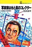 �ʐ^�Ƃ͌��ƕ��̃R���N�^�[�\�ڂ�����낤9 (1979�N) (CBS/Sony books)