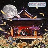 カレンデュラ レクイエム(初回生産限定盤)(DVD付)