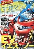 MAG X (ニューモデルマガジンX) 2009年 09月号 [雑誌]