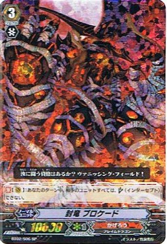 カードファイト!! ヴァンガード 【 封竜 ブロケード [RRR] 】 BT02-006-RRR ≪竜魂乱舞≫