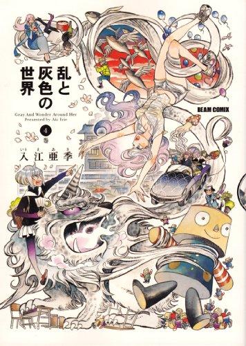 乱と灰色の世界 4巻 (ビームコミックス)