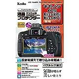 Kenko 液晶保護フィルム 液晶プロテクター Canon EOS kiss X8i/X7i用 KLP-CEOSKISSX8I
