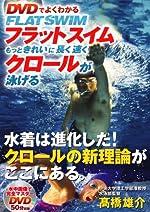 DVDでよくわかる フラットスイム もっときれいに長く速くクロールが泳げる