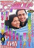 comic Amour (コミックアムール) 2011年 04月号 [雑誌]