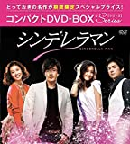 シンデレラマン コンパクトDVD-BOX【期間限定スペシャルプライス版】[DVD]
