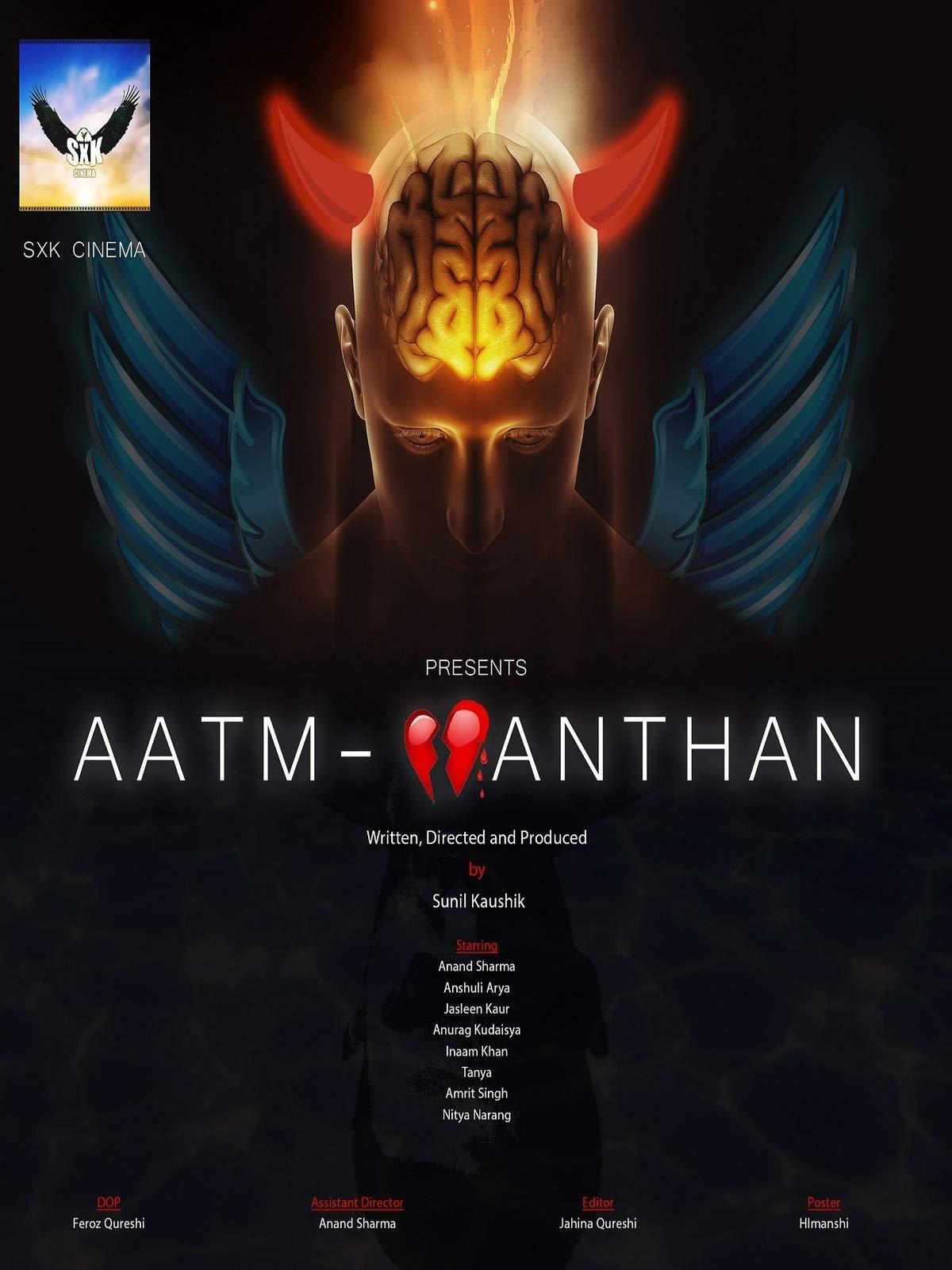 AatmManthan