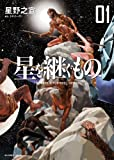 星を継ぐもの 1 (ビッグ コミックス〔スペシャル〕)