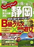 じゃらん静岡 2011-2012 (じゃらんムックシリーズ)