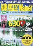 ウォーカームック 練馬区Walker 61802-43 (ウォーカームック 142)