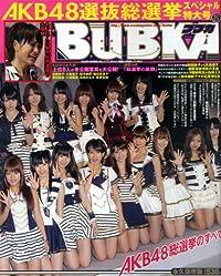 BUBKA (ブブカ) 2011年 08月号 [雑誌]