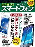 必ず使える!スマートフォン 2015年新春号 日経PC21 12月号増刊