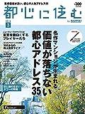 都心に住む by SUUMO (バイ スーモ) 2016年 3月号