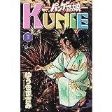 パンゲアの娘Kunie 3 (少年サンデーコミックス)