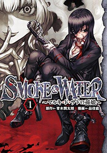 SMOKE&WATER ?マルキ・ド・サドの孫娘? 1<SMOKE&WATER> (コミックフラッパー)