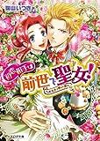 初恋相手は前世で聖女! ~エヒト・サーガ~2 (ビーズログ文庫)