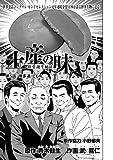 土産の味 銘菓誕生秘話 第5話 博多通りもん (KCGコミックス)