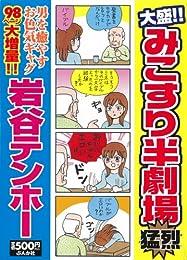 大盛!!みこすり半劇場猛烈 (ぶんか社コミックス)